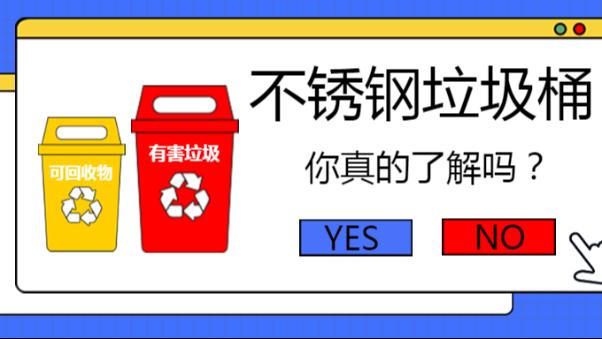 【垃圾分类】304L不锈钢垃圾桶:嗨喽!我是国家重点推广的节能产品..