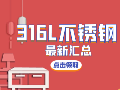 316L不锈钢最新汇总!90%的不锈钢人都会看!