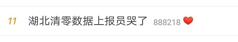 微博热搜:湖北清零数据上报员哭了