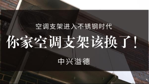 空调支架进入304L不锈钢时代,你家的空调支架该换了!无锡不锈钢厂家