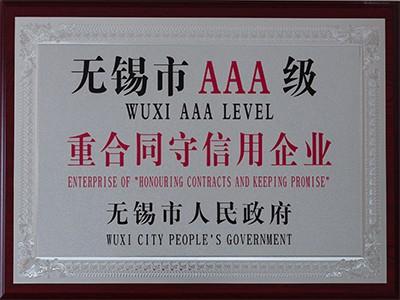 中兴溢德无锡市AAA级重合同守信用企业