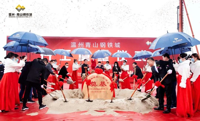 """1""""温州青山钢铁城""""项目开工奠基仪式成功举行"""