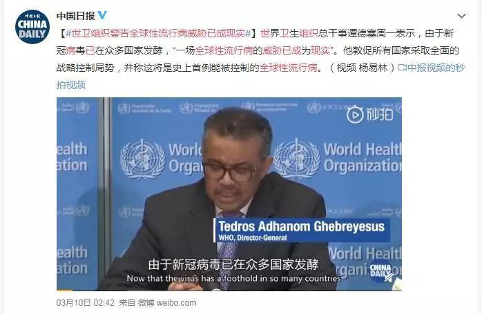 肆虐了两个月的新冠肺炎被世卫组织确认为全球性流行病