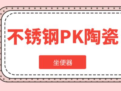 坐便器|不锈钢PK陶瓷,你猜谁输了?