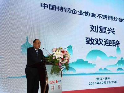 不锈钢行业动态 |2020年中国不锈钢行业年会暨永兴材料20周年成功召开