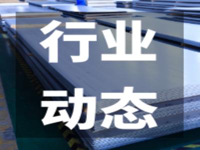 江苏德龙通过轧制油提升304L不锈钢产能及表面质量