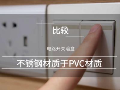 电路开关暗盒 | 304L不锈钢材质与PVC材质的比较