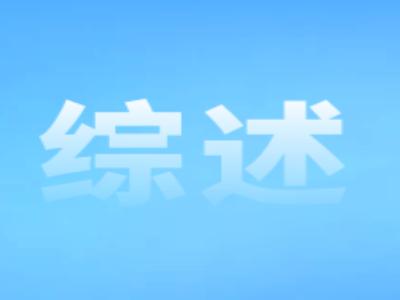 综述丨中国不锈钢产业分布与冶炼工艺探究
