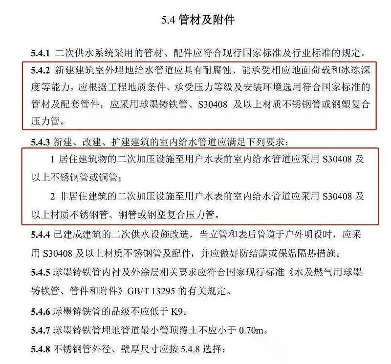 湖南省城镇二次供水设施技术标准》(DBJ43/T353-2020)