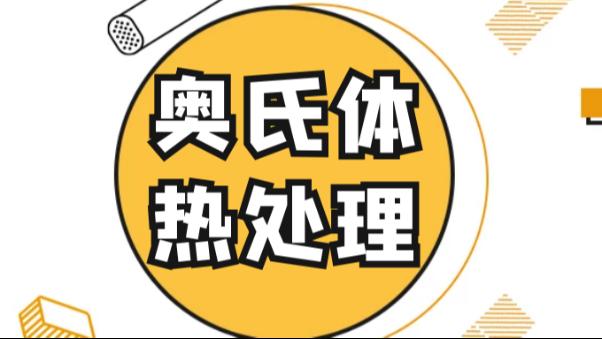 奥氏体不锈钢热处理工艺(上)