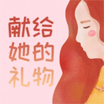 女生节送什么礼物能够俘获女神欢心?