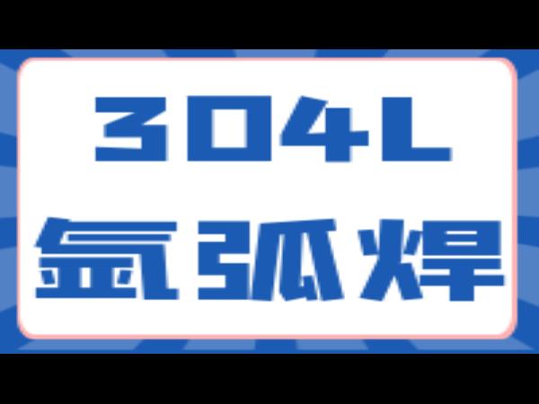 304L不锈钢氩弧焊接工艺特点及常见缺陷的防治措施(二)