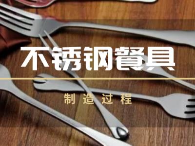 吃饭常用的不锈钢餐具原来是这样制造的,解开了我多年的疑惑