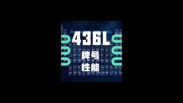 猜猜看:436L低碳不锈钢有多少个牌号?性能如何?无锡低碳不锈钢厂家