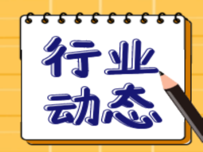 不锈钢行业动态 | 《中国不锈钢》编纂工作启动会今日在山西太原举行