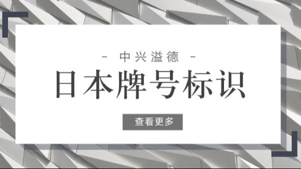 从事不锈钢行业的人都知道SUS是日本牌号,但99%的人都不知道其含义..