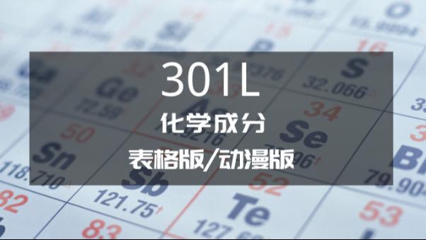 301L不锈钢的化学成分:中兴溢德准备了动漫版和表格版,你想看哪个?