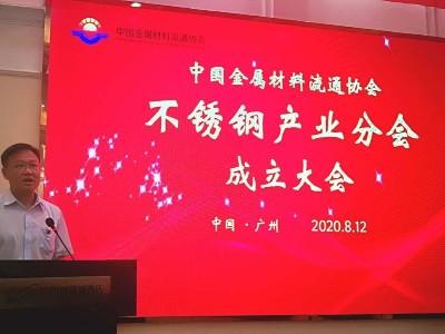 中国金属材料流通协会不锈钢产业分会成立大会在广州隆重召开