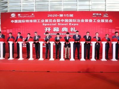 第15届中国国际特殊钢工业展览会暨中国国际冶金装备工业展览会召开