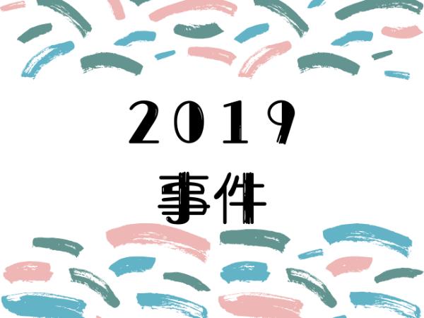 304L不锈钢供货商无锡中兴溢德带您回顾2019年不锈钢行业的10大事件