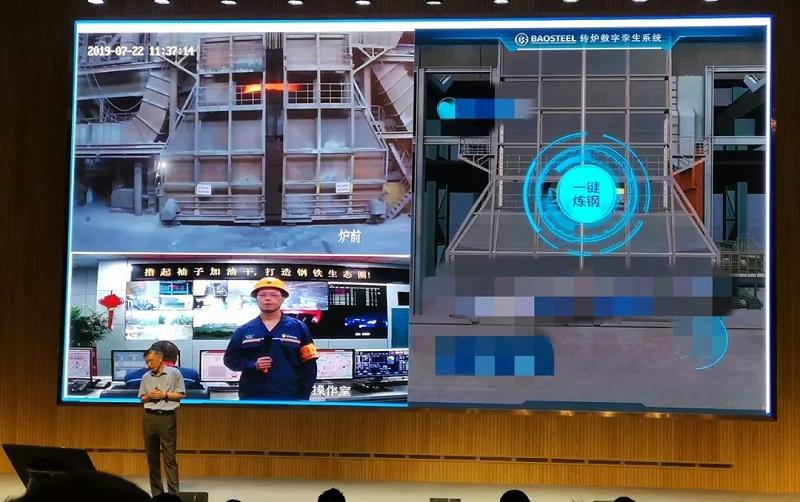 "5G助阵,中国宝武实现""一键炼钢""2"