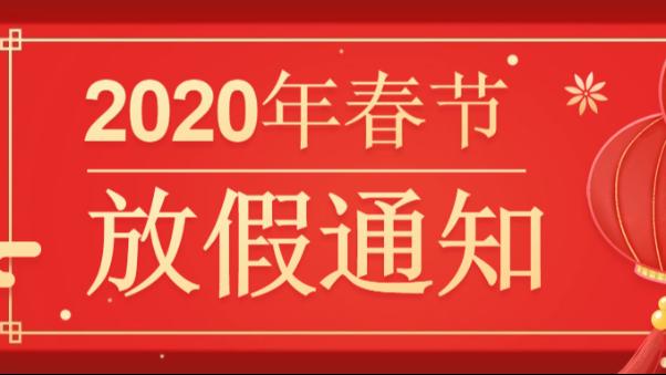 304L不锈钢供货商-无锡中兴溢德的2020春节放假通知来了!