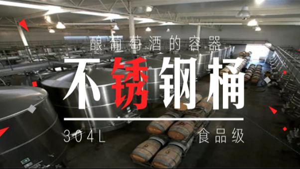 您在喝葡萄酒时,是否知道这酒出自304L食品级低碳不锈钢桶?中兴溢德