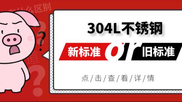 304L不锈钢的中国新旧标准有什么区别?