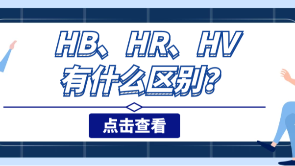 不锈钢的硬度HB、HR、HV有什么区别?