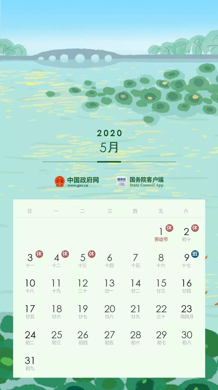 无锡不锈钢中兴溢德2020年放假安排