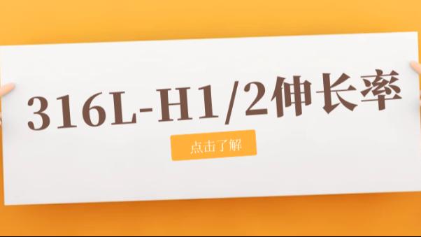 常见问答 | 316L不锈钢冷轧板的H1/2伸长率是多少?