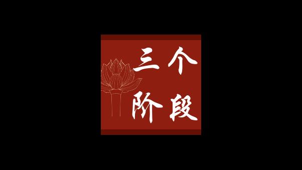 【回顾】中国不锈钢发展历程的三个主要阶段无锡不锈钢加工厂中兴溢德