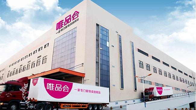 无锡中兴溢德不锈钢厂与郑州唯品会项目合作