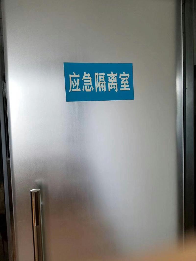 应急隔离室