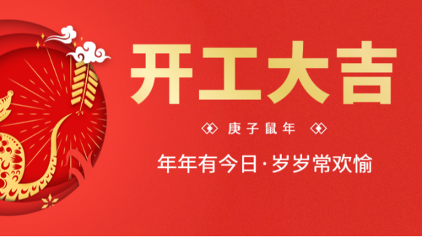 316L不锈钢供货商—无锡中兴溢德复工准备已达100%,正式开工!