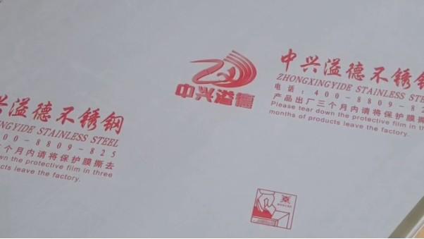 【视频】一张张304L不锈钢板上印的是我们无锡中兴溢德的诚信和品牌