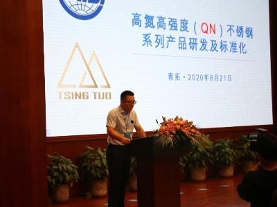 青山不锈钢QN全系列五大品种已经全部纳入中钢协团体标准