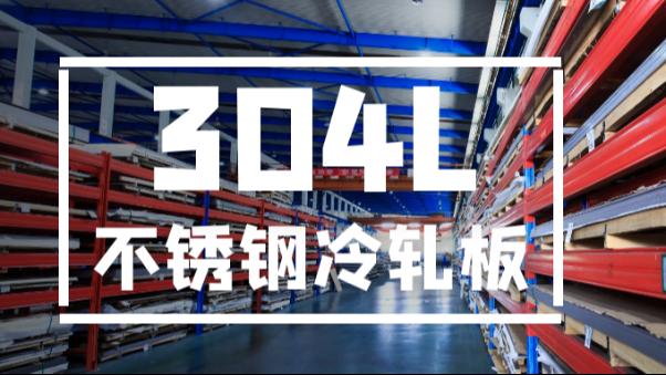 304L不锈钢冷轧板的耐腐蚀性怎样?腐蚀条件都有哪些?