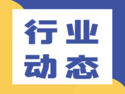 行业动态 | 第三届中国超级奥氏体不锈钢及镍基合金国际研讨会