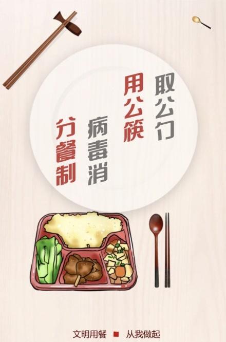 取公勺 用公筷 病毒消 分餐制