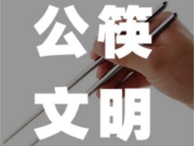 舌尖上的文明 | 让不锈钢公筷成为健康生活标配