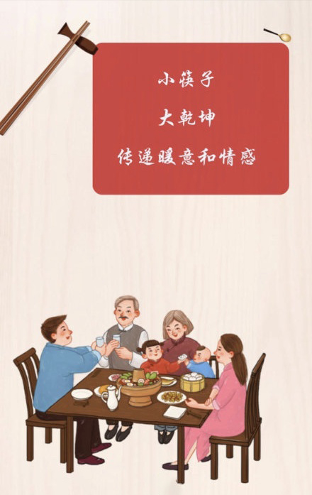小筷子 大乾坤 传递暖意和情感