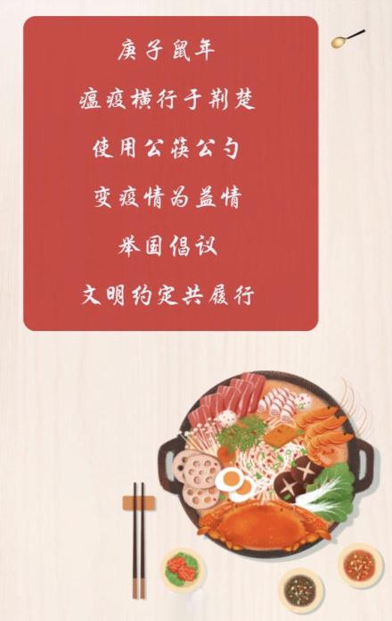 庚子鼠年 瘟疫横行于荆楚 使用公筷公勺 变疫情为益情 举国倡议 文明约定共履行