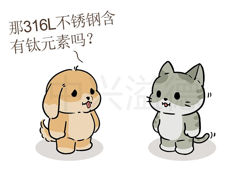 阿猫&阿狗的日常:钛钢=316L不锈钢5