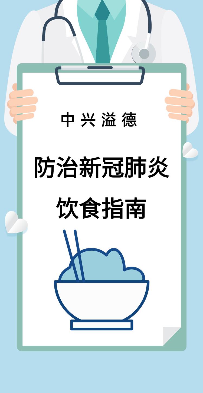 防治新冠肺炎饮食指南-1