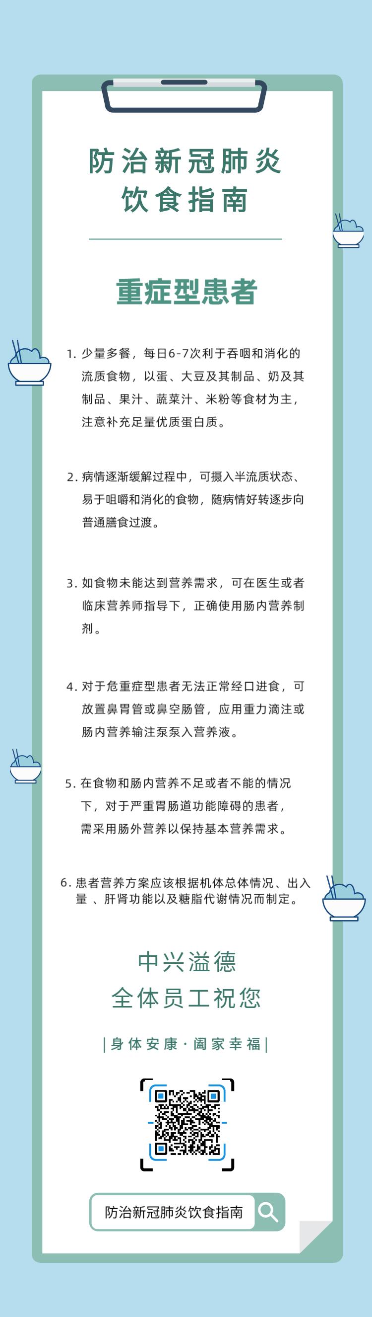防治新冠肺炎饮食指南-5