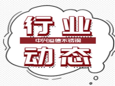 刘艳平:未来全球不锈钢产量增长必将由中国主导