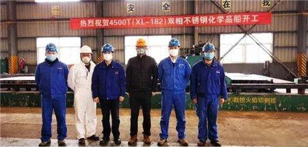 国内某一企业为意大利船东建造4500载重吨双相不锈钢化学品船