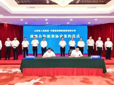 """中国宝武与太钢集团实施联合重组,实现""""亿吨宝武""""规划目标"""