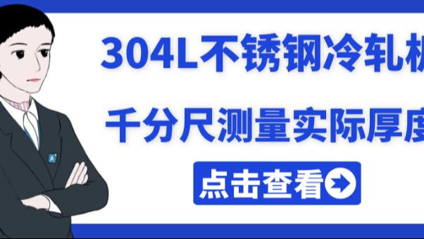 想知道304L不锈钢冷轧板的实际厚度,就用千分尺测量
